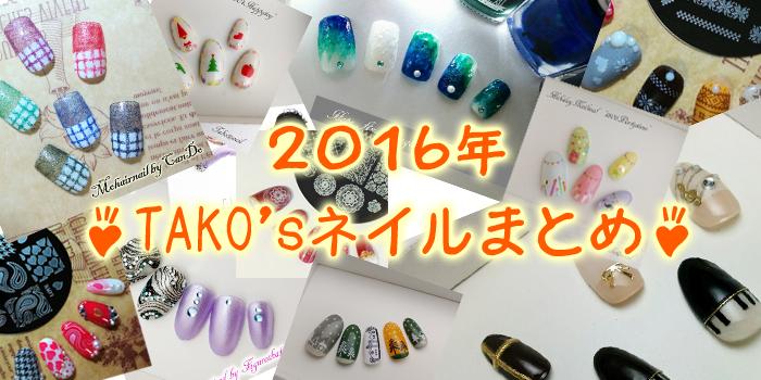 2016年ネイルまとめトップ画像